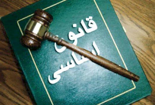 قانون اساسی