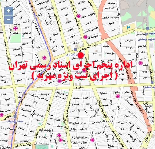 آدرس جدید اداره پنجم اجرای اسناد رسمی تهران – اجرای ثبت ( مهریه ) * با نقشه *