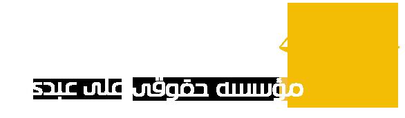 موسسه حقوقی علی عبدی