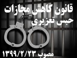 قانون کاهش مجازات حبس تعزیری ۱۳۹۹ * به همراه مواد سابق و مواد مرتبط *